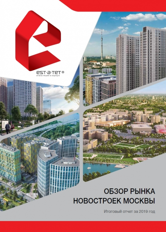 Тенденции рынка жилой недвижимости г. Москва. 2019 год