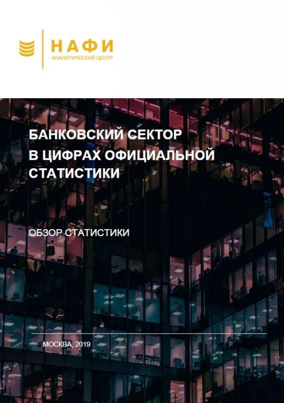 Банковский сектор в цифрах официальной статистики в 2019 году