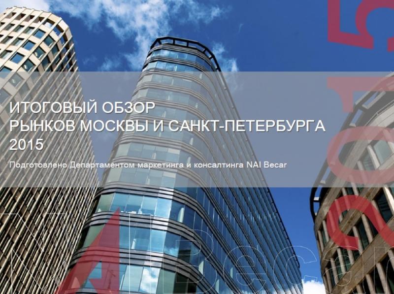 Итоговый обзор рынков Москвы и Санкт-Петербурга 2015