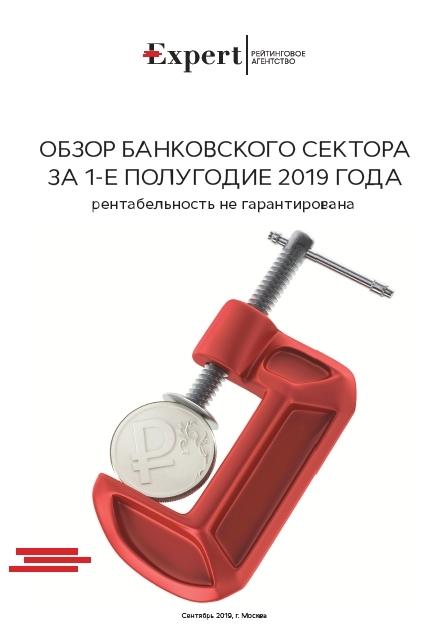 Обзор банковского сектора за 1-е полугодие 2019 года: рентабельность не гарантирована