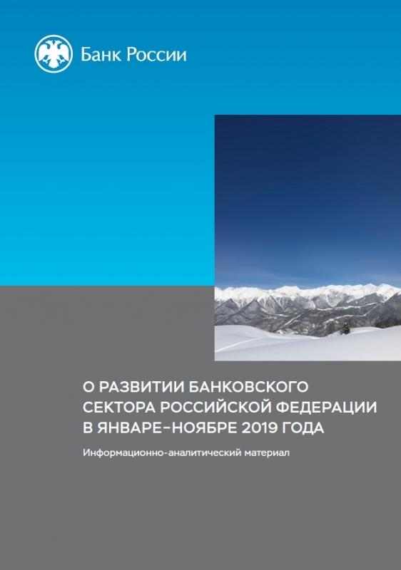 О развитии банковского сектора Российской Федерации в январе-ноябре 2019 года