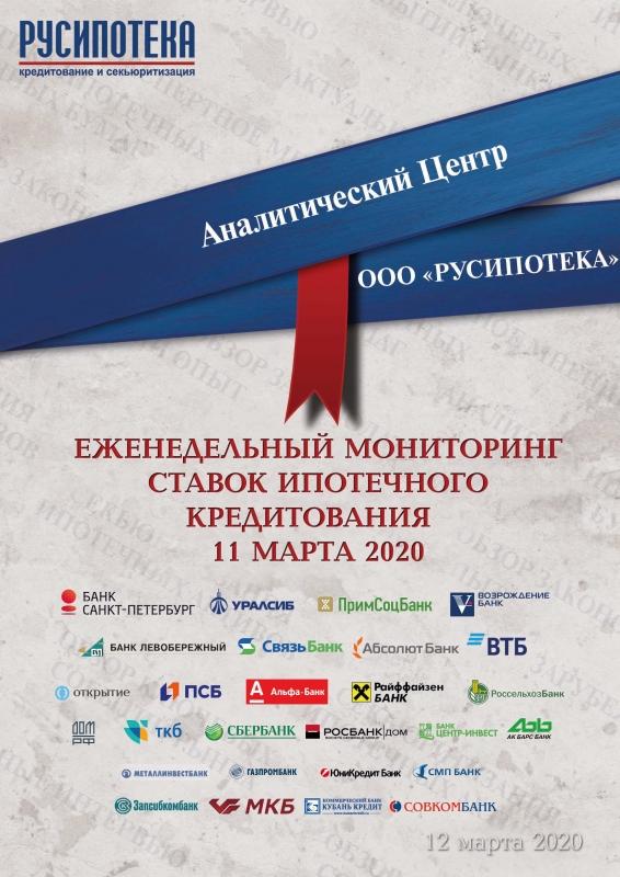 Обзор ставок банков Высшей ипотечной лиги на 11 марта 2020 года