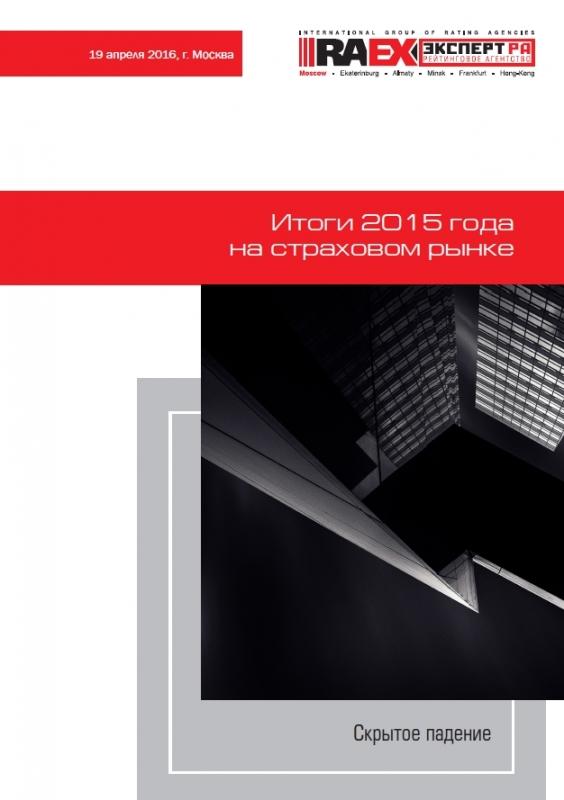 Итоги 2015 года на страховом рынке: скрытое падение