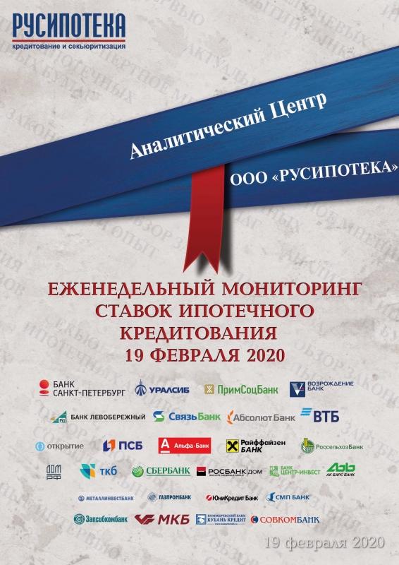 Обзор ставок банков Высшей ипотечной лиги на 19 февраля 2020 года