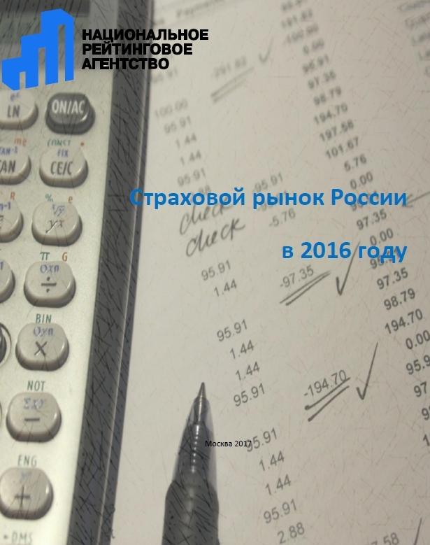 Страховой рынок России в 2016 году