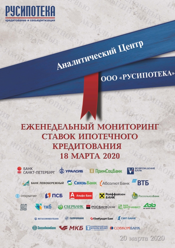 Обзор ставок банков Высшей ипотечной лиги на 18 марта 2020 года